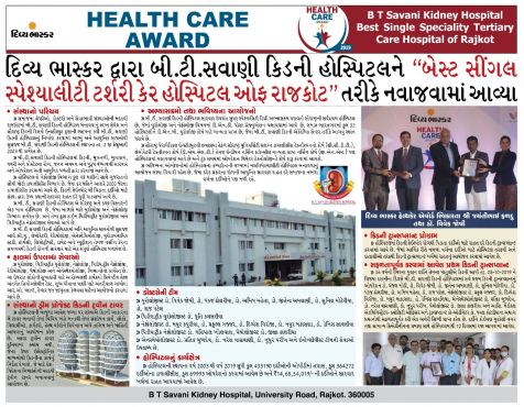 Received Award for Best Single Specialty Tertiary Care Hospital of Rajkot